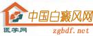 北京白癜风专科医院